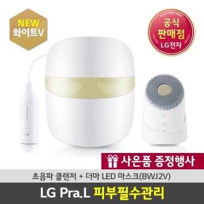 [공식판매점] LG프라엘 화이트V 필수관리세트 초음파+LED마스크