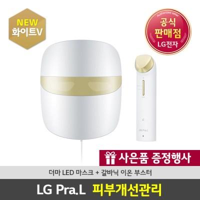 [공식판매점] LG프라엘 화이트V 개선관리세트 갈바닉+LED마스크