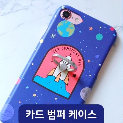 스마트링 카드 범퍼 케이스-유니버스