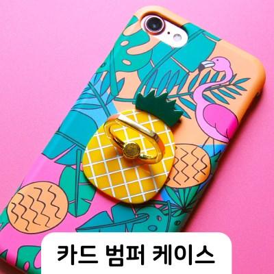 스마트링 카드 범퍼 케이스-트로피칼 파인애플
