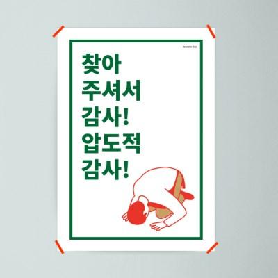 유니크 인테리어 디자인 포스터 M 압도적 감사 식당 카페