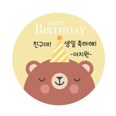 생일스티커 축하답례스티커 24 당당한 곰 스티커_(1177607)