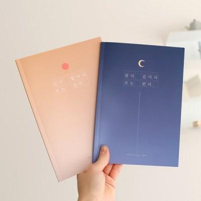 [ Dearest 책편지 특별한 커플 감동 편지집 ] 이색 편지 책 편지지