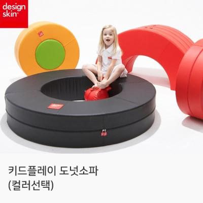 [디자인스킨] 키드플레이 도넛소파 (컬러선택)_(1644521)