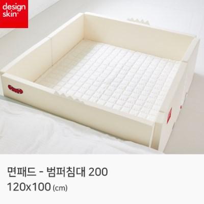 [디자인스킨] 면패드 범퍼침대 200_(1644515)