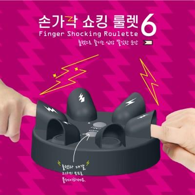 [오픈앤플레이]손가락 쇼킹 룰렛