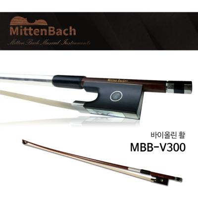미텐바흐 바이올린활 MBB-V300 수제 연주용 연습용