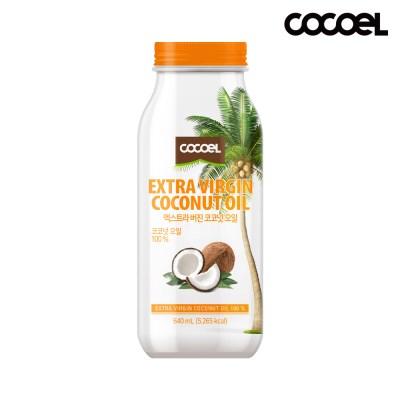 [코코엘] 엑스트라버진 코코넛오일(640ml) 1병