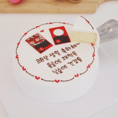 남친생일 깜짝선물 38광땡 감동의 고스톱 레터링 케이크