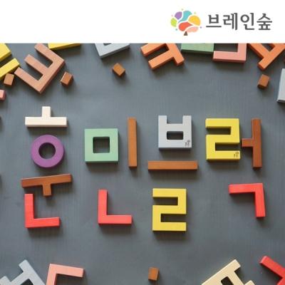 [브레인숲] 굿디자인상 수상 한글블럭-훈민틴트82_(1990890)