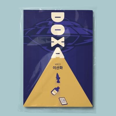 Doxa Vol.1 이산화
