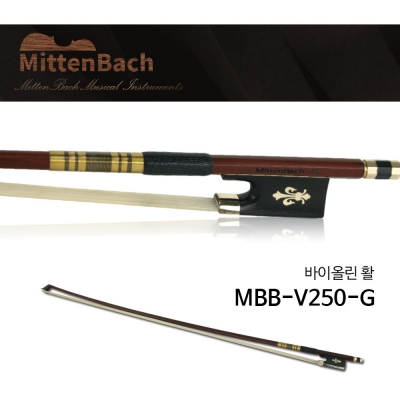미텐바흐 바이올린활 MBB-V250-G