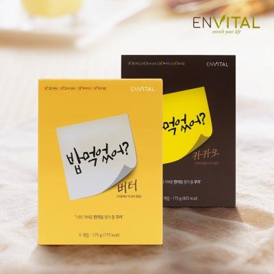 엔바이탈 밥먹었어 쿠키 2종(버터맛/카카오맛) 1BOX/5봉