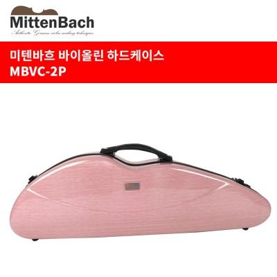 바이올린케이스 미텐바흐 MBVC-2P 하드케이스