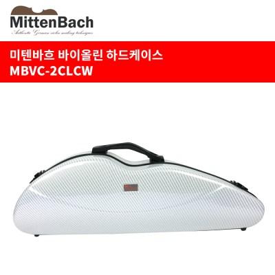 바이올린케이스 미텐바흐 MBVC-2CLCW 하드케이스