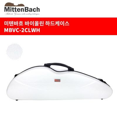 바이올린케이스 미텐바흐 MBVC-2CLWH 하드케이스