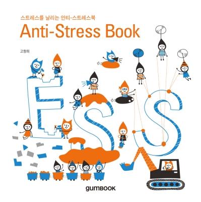 안티-스트레스북