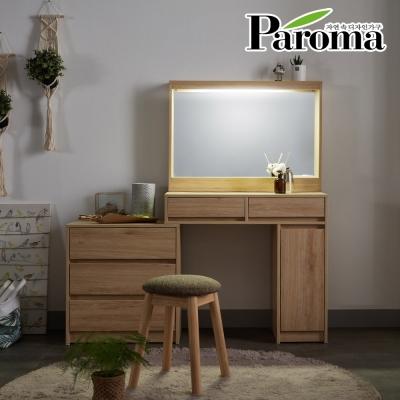 파로마 데일리 LED 수납 서랍 화장대
