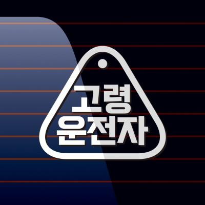 캐찹 자동차스티커 삼각형라인 고령운전자_03