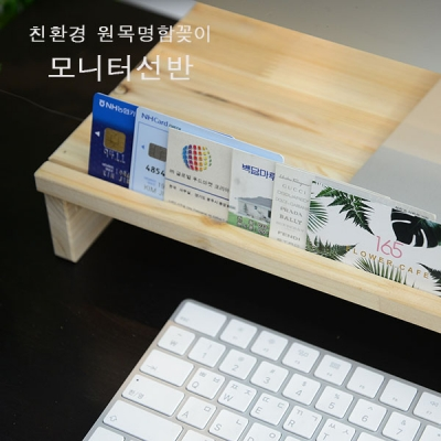 [에이스독서대] 원목 모니터선반 라인형