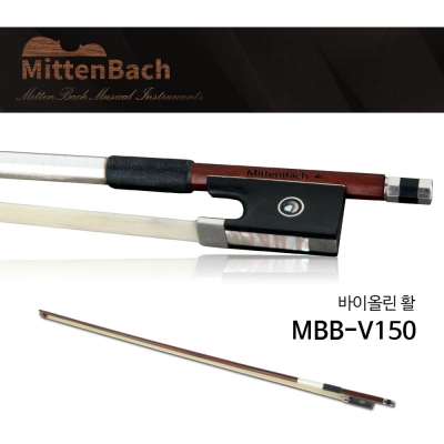 미텐바흐 바이올린활 MBB-V150 연습용 고급활