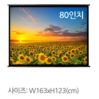 마루느루 이동식 족자형 빔프로젝터 스크린 163x123CM EX304