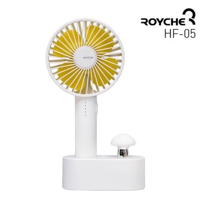 로이체 HF-05 휴대용선풍기 충전크래들 LED무드등