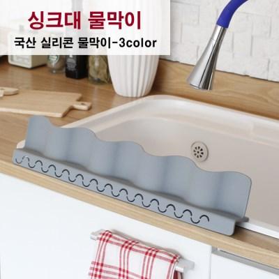 (국산) 파스텔 실리콘 싱크대물막이-3color_(2734263)