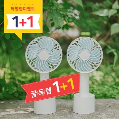 [에비에어]E휴대용 선풍기 핸디팬 핸디서큘레이터 R3+ plus 1+1