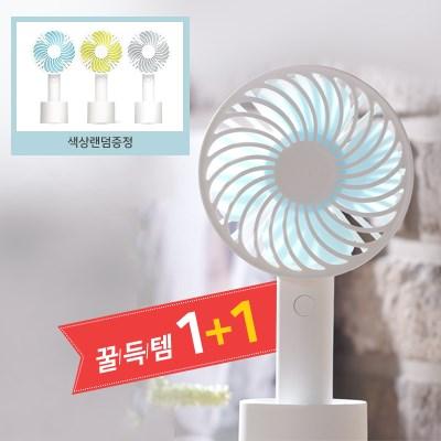 [에비에어]E 휴대용 선풍기 핸디팬 핸디서큘레이터 R3 1+1 패키지