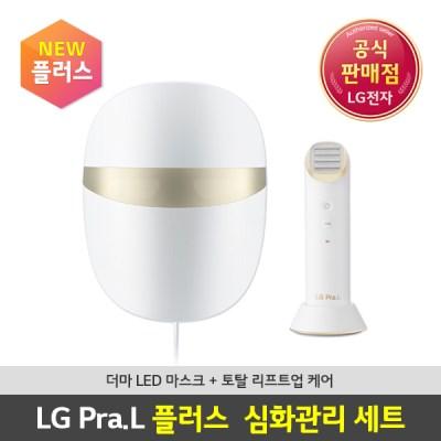 [LG프라엘 플러스] 심화관리세트 (마스크+리프트) 화이트골드
