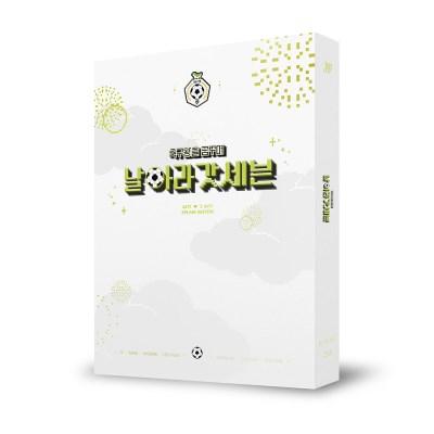 갓세븐 - 5th 팬미팅 축구왕을 꿈꾸며 '날아라 갓세븐' Blu-ray