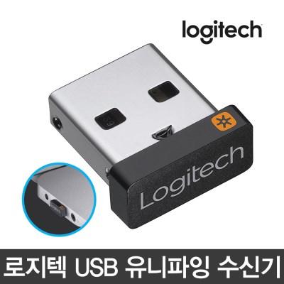 로지텍 USB 유니파잉 수신기