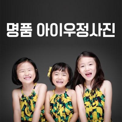 [홍대 아이스튜디오] 명품 아이 우정사진 (모든 원본파일 제공)