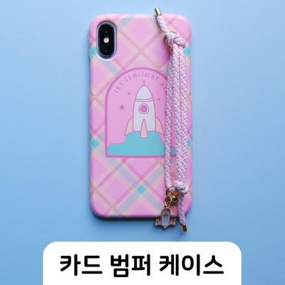 카드 범퍼 케이스-로프 스트랩(핑크 유니버스)