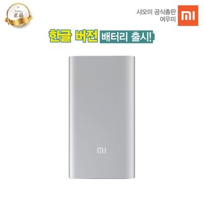 [공식총판] 샤오미보조배터리 5000mAh 2세대 한글판