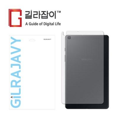 갤럭시탭A 8.0 (SM-T290) (무광) 외부보호필름 2매