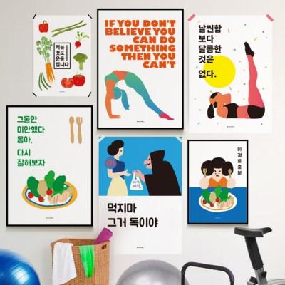유니크 인테리어 디자인 포스터 M 운동과 다이어트 12종 모음 택1