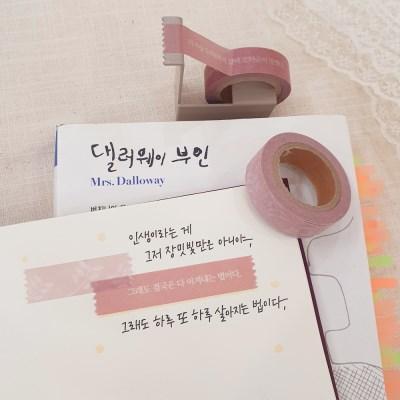 고전문학 문장 마스킹테이프_댈러웨이 부인 (2종1세트)