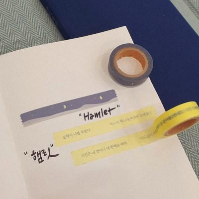 고전문학 문장 마스킹테이프_햄릿 (2종1세트)