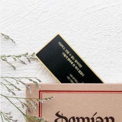 고전문학 책속의 한줄, 금속 책갈피