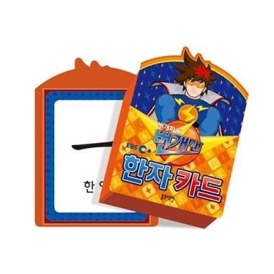 [블루래빗] 번개맨-한자카드