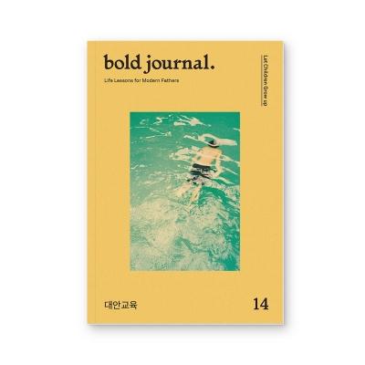 볼드저널 Bold journal  ISSUE NO.14 - 대안교육
