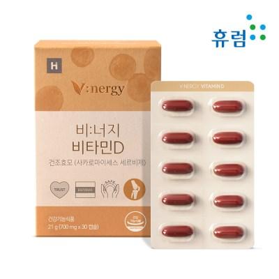 휴럼 비너지 비타민D 식물성영양제 종합허브 부원료 1개월분