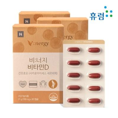 비너지 비타민D 식물성 영양제 종합 허브 부원료 3개월_(1154026)