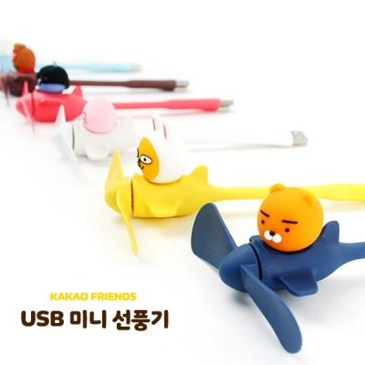 카카오프렌즈 카카오 USB 선풍기 카카오 선풍기 5핀_(1426392)