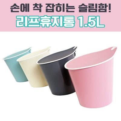 리프 미니 휴지통 1.5L 음식물 쓰레기통 다용도통_(1456142)