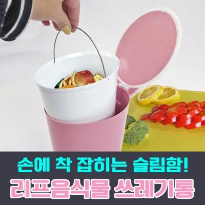 리프 음식물 쓰레기통 1.5L 가정용 싱크대 휴지통_(1456141)
