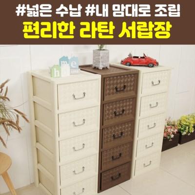 라탄 서랍장 일반형 플라스틱 수납장 다용도 정리함_(1475065)