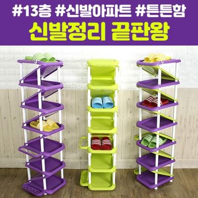 지그재그 13단 신발장 신발정리대 조립식신발장_(1461899)